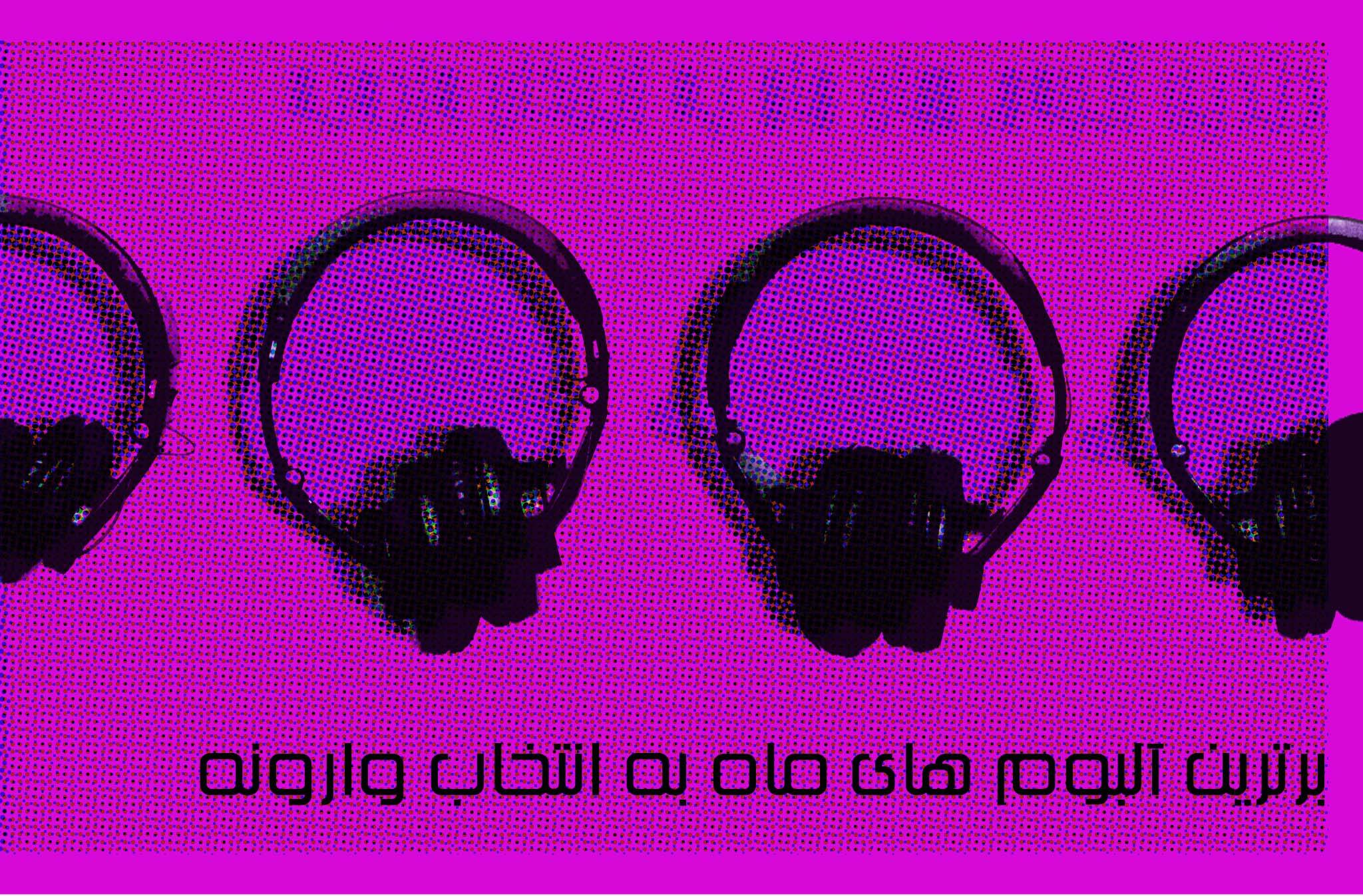 بهترین آلبوم های ایرانی