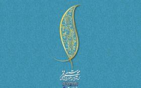 اسامی برگزیدگان جایزه باربد در جشنواره موسیقی فجر