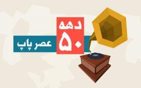 ۵ دهه موسیقی پاپیولار ایران – دهه ۵۰