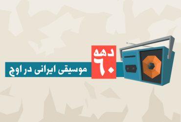 ۵ دهه موسیقی پاپیولار ایران – دهه ۶۰