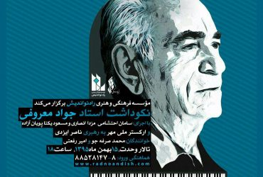 مراسم نکوداشت استاد جواد معروفی آهنگساز و نوازندهی برجستهی پیانو برگزار میشود