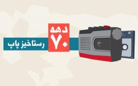 ۵ دهه موسیقی پاپیولار ایران – دهه ۷۰