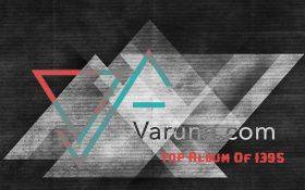 برترین آلبومهای موسیقی سال ۱۳۹۵ به انتخاب مجله وارونه