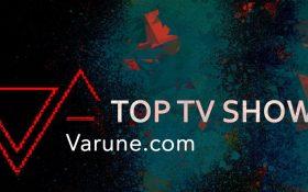 سریال های برتر به انتخاب مجله وارونه – قسمت چهارم