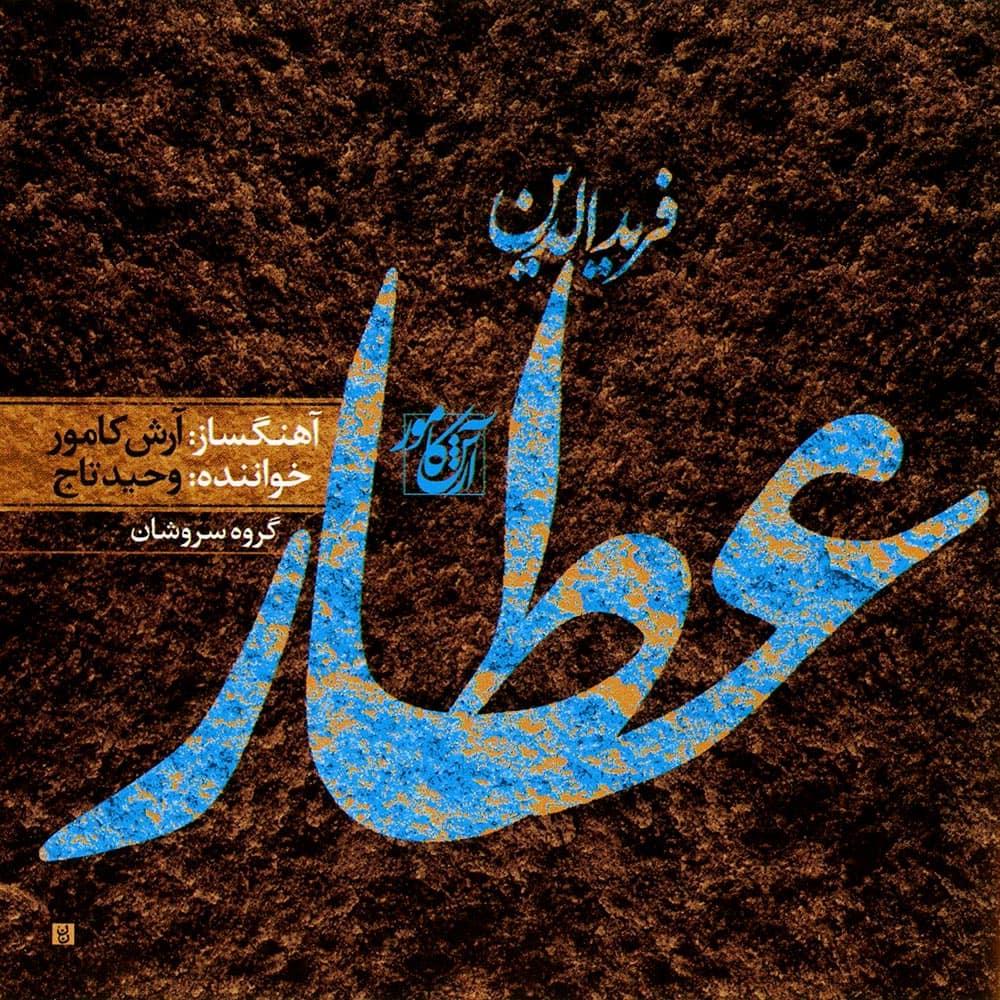 برترین آلبوم های موسیقی ایران