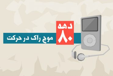 ۵ دهه موسیقی پاپیولار ایران – دهه ۸۰