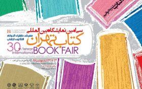 غرفههای برتر سیاُمین نمایشگاه کتاب معرفی شدند !!!
