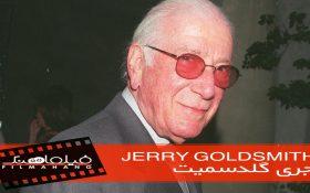 معرفی هنرمند ؛ جری گلدسمیت یکی از برجستهترین آهنگسازان فیلم قرن بیستم