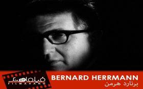 معرفی هنرمند ؛ برنارد هرمن آهنگساز اسطوره ای سینمای جهان
