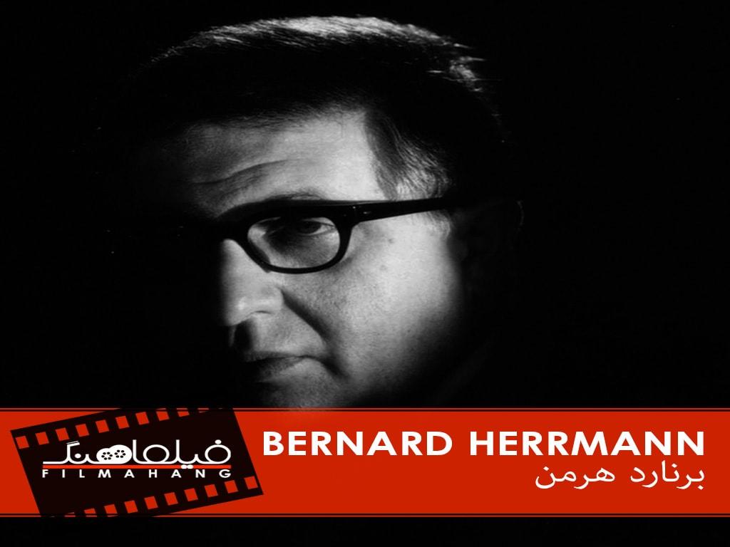 برنارد هرمن