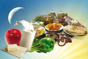 نکاتی مهم در ماه مبارک رمضان برای تغذیه و سلامت روزه داران !!!