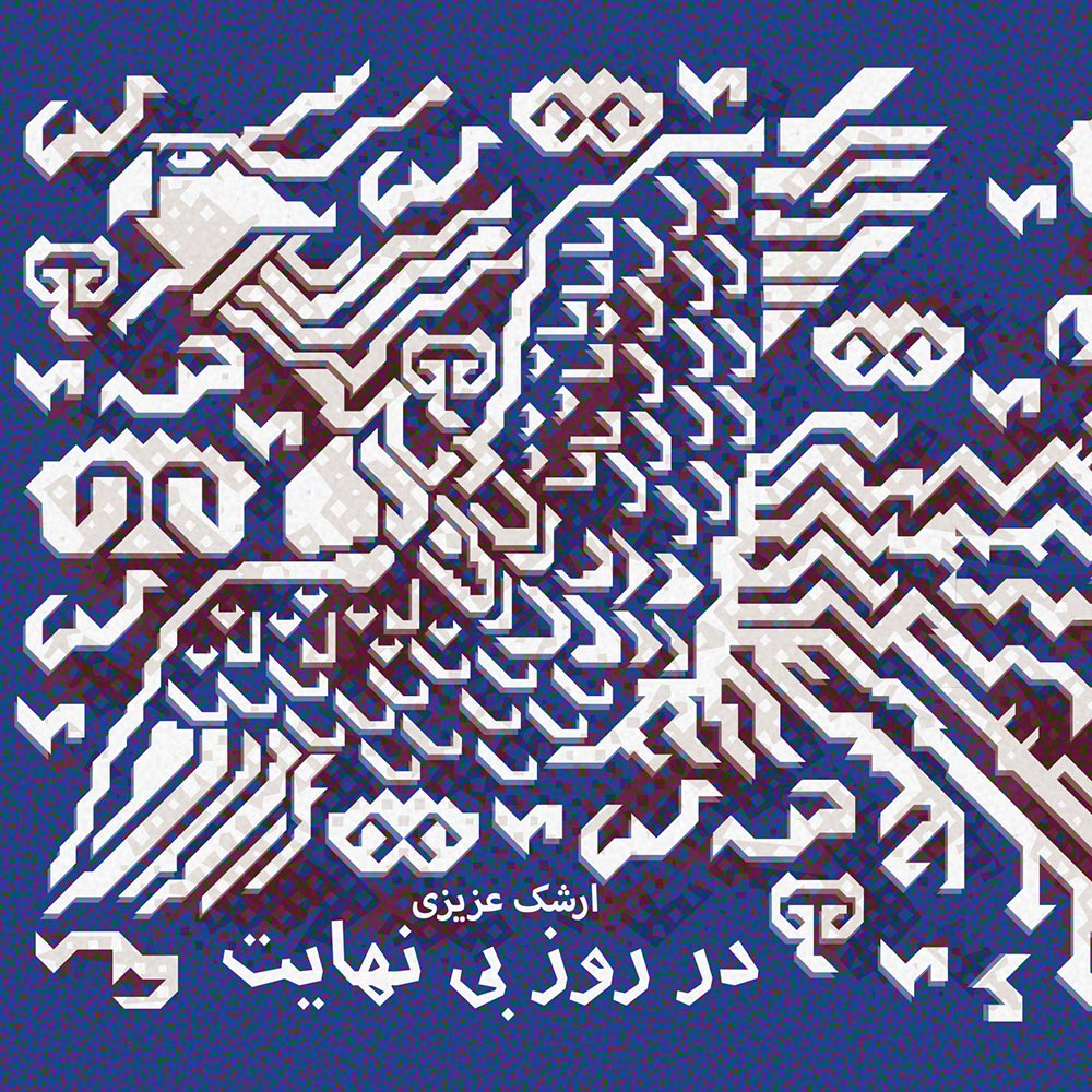 بهترین آلبوم های خرداد ماه 96