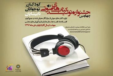 چهارمین جشنواره تولید کتابهای صوتی از سهشنبه 27 تیرماه آغاز شد