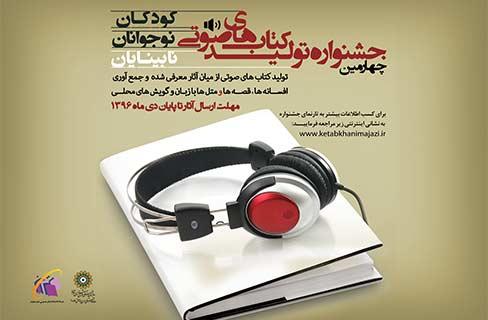 چهارمین جشنواره تولید کتابهای صوتی