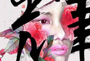 نقاشی های بسیار زیبا و تراژیک هنرمند ژاپنی-آمریکایی JUURI را تماشا کنید