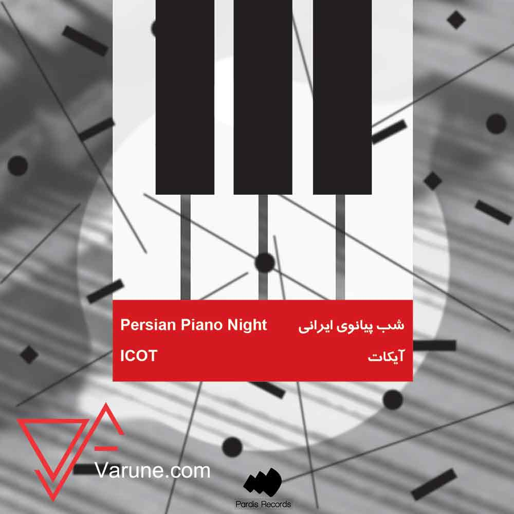 آلبوم شب پیانوی ایرانی