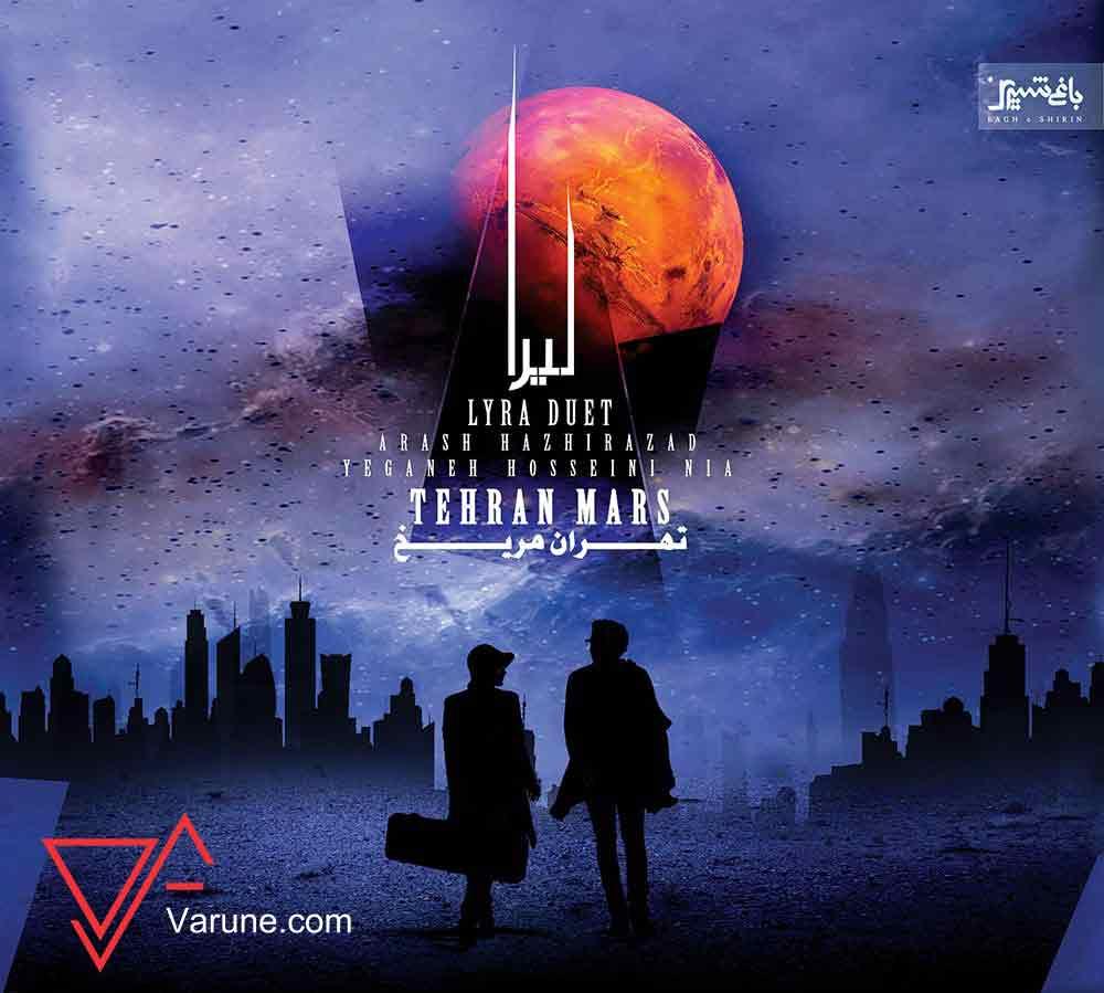 آلبوم تهران مریخ