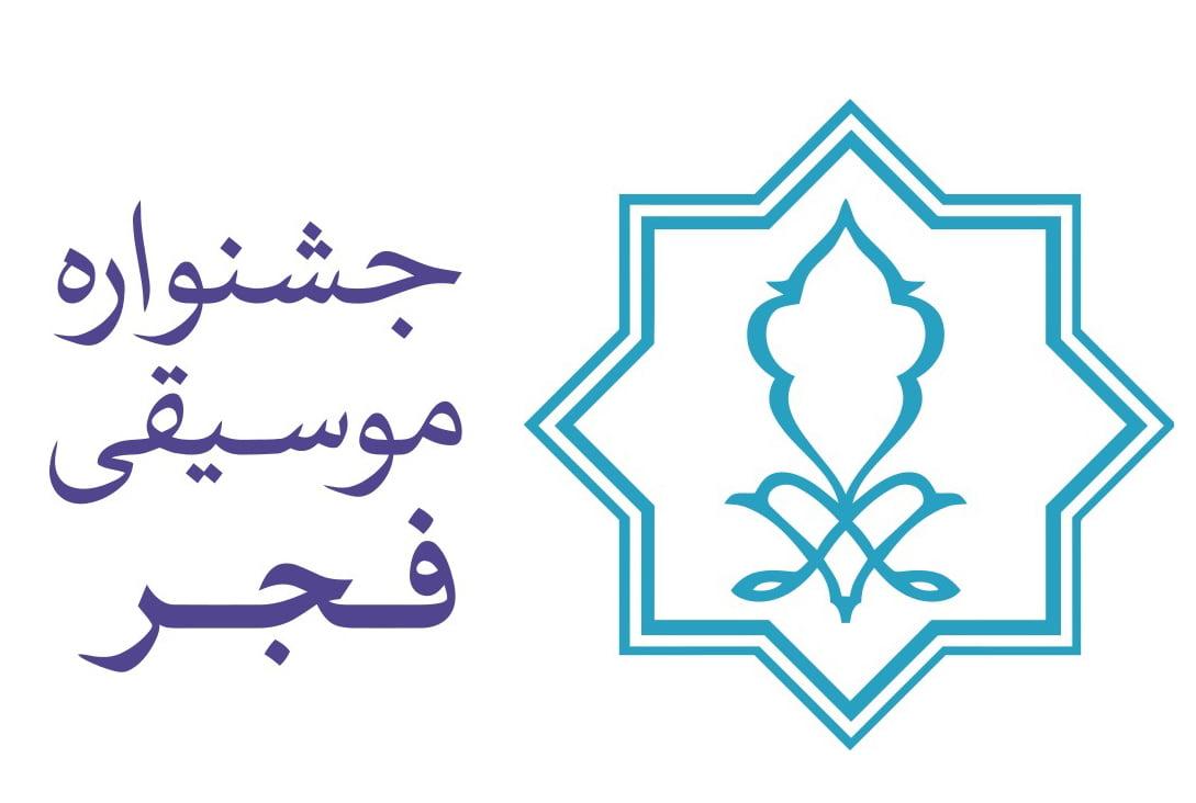 سی و پنجمین جشنواره بین المللی موسیقی فجر