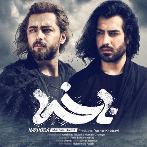 اخبار موسیقی ایران