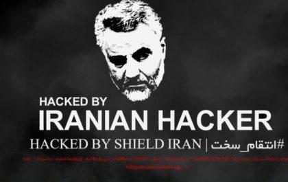 """هک گروه """"سپر ایران """" با عنوان انتقام سخت قاسم سلیمانی"""
