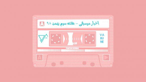 اخبار موسیقی ایران ; هفته سوم بهمن ۱۳۹۸
