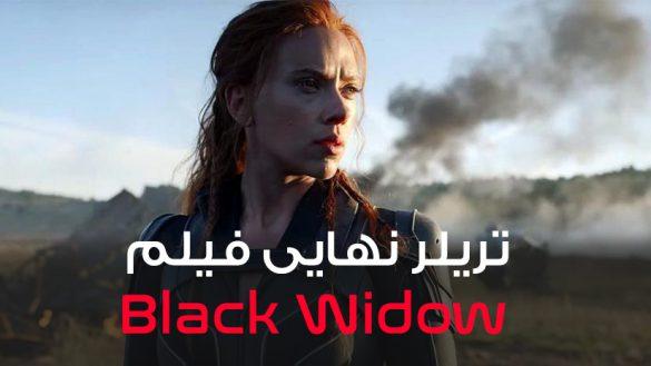 تریلر نهایی فیلم Black Widow