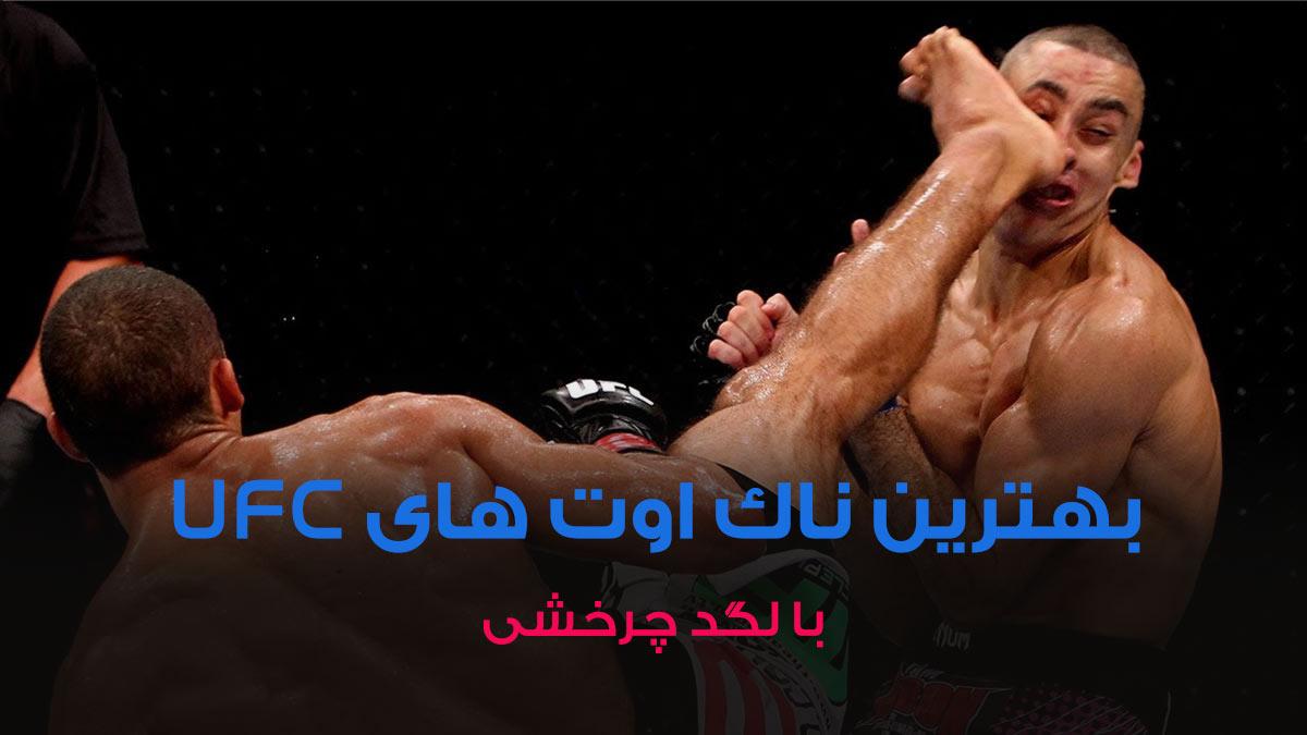 بهترین ناک اوت های UFC با لگد چرخشی ؛ از باربوزا تا واندبوری تامسون!!!