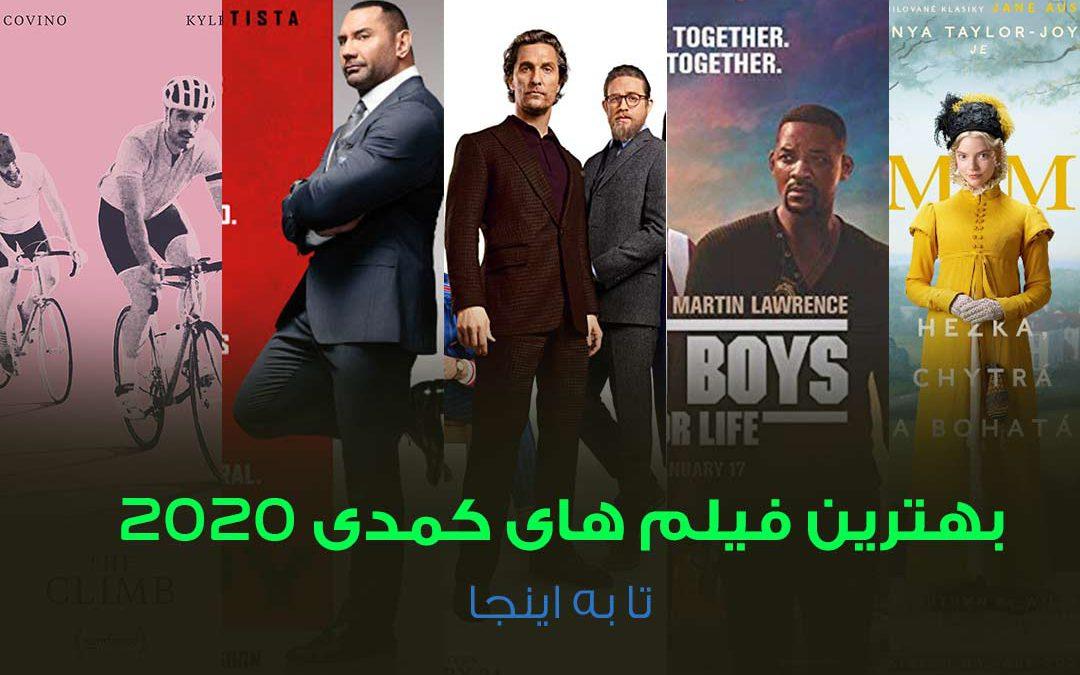 بهترین فیلم های کمدی 2020 تا به اینجا !