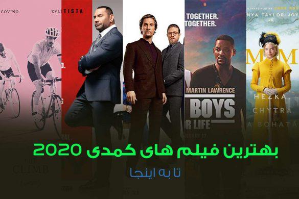 بهترین فیلم های کمدی 2020