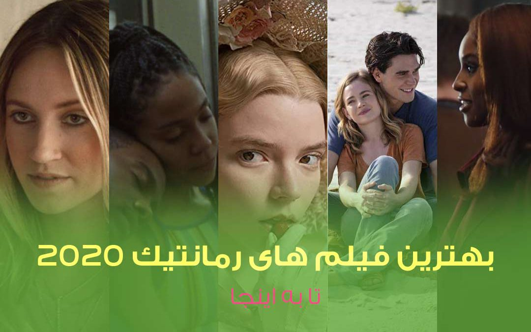 بهترین فیلم های رمانتیک 2020 تا به اینجا