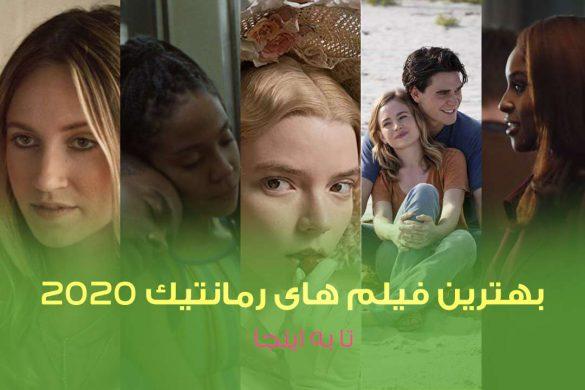 بهترین فیلم های رمانتیک 2020