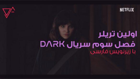 تریلر فصل سوم سریال Dark