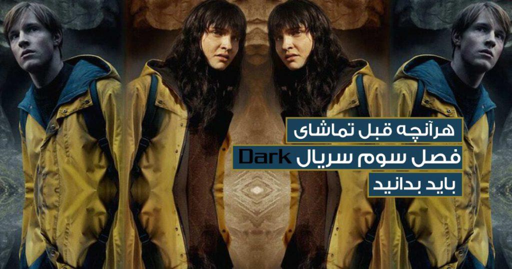 فصل سوم سریال دارک