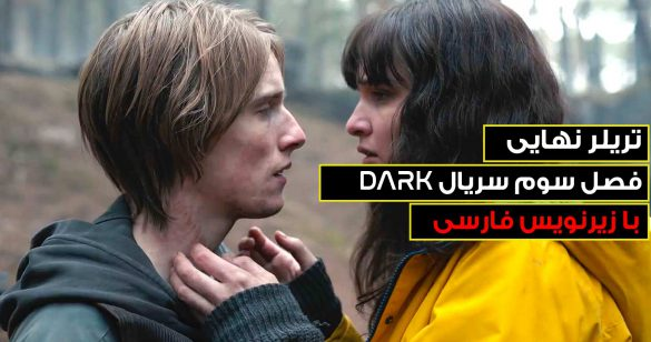 تریلر نهایی فصل آخر سریال Dark