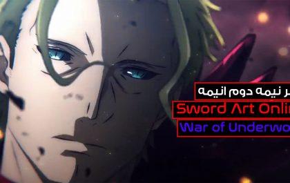 جدیدترین تریلر فصل آخر SAO: Alicization