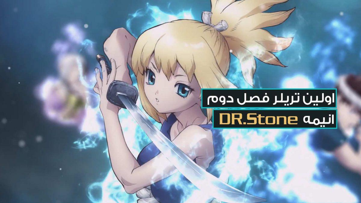 تریلر فصل دوم انیمه Dr. Stone منتشر شد! + انتشار تاریخ پخش و پوستر جدید