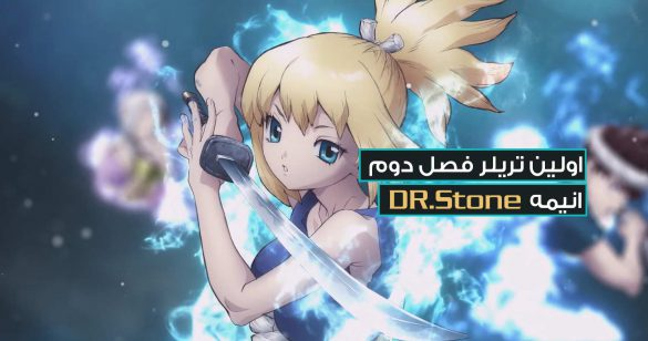 تریلر فصل دوم انیمه Dr. Stone
