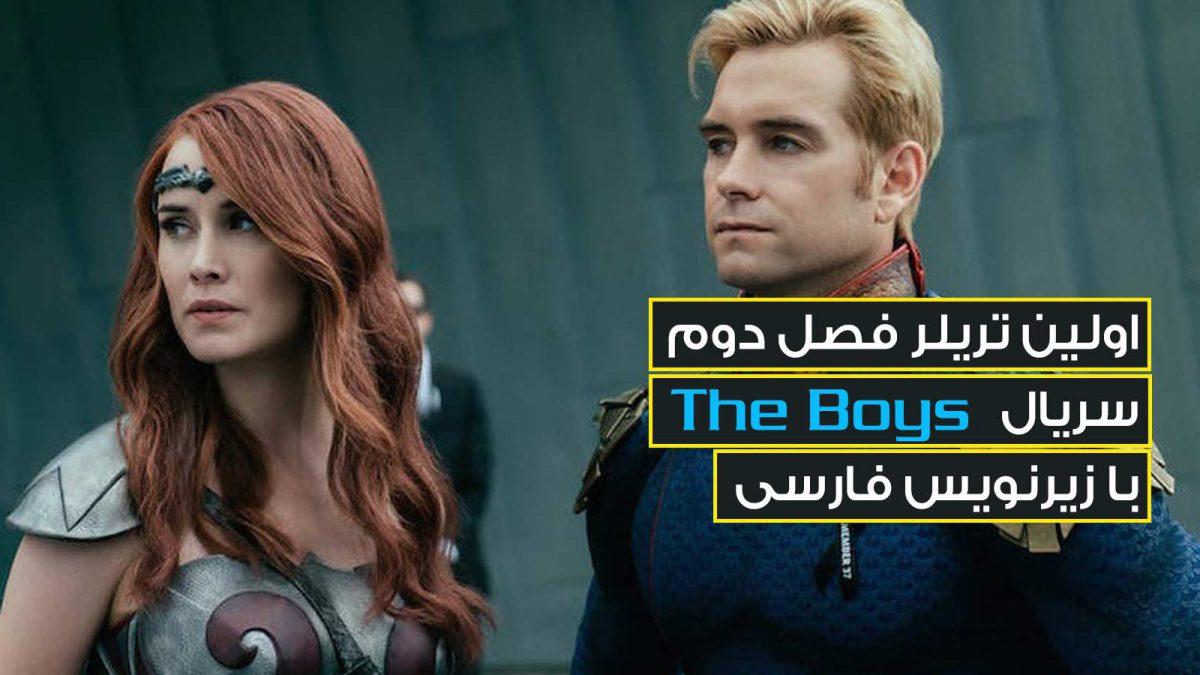 تریلر فصل دوم سریال The boys منتشر شد؛ با زیرنویس فارسی تماشا کنید!