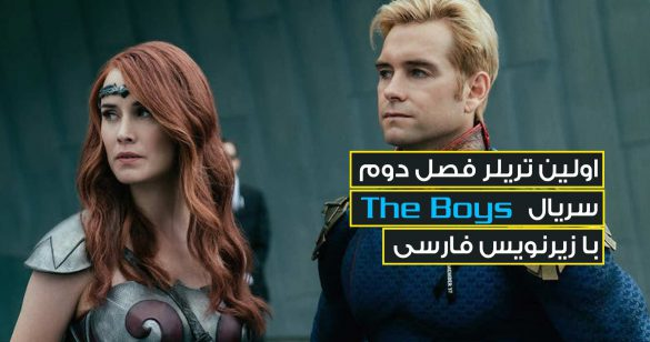 تریلر فصل دوم سریال The boys