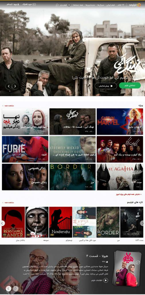 بهترین پلتفرمهای تماشای آنلاین فیلم و سریال در ایران
