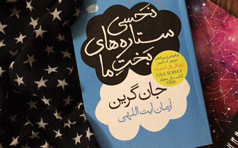 کتاب نحسی ستارههای بخت ما ؛ ای کاش این کتاب هرگز تمام نمیشد!