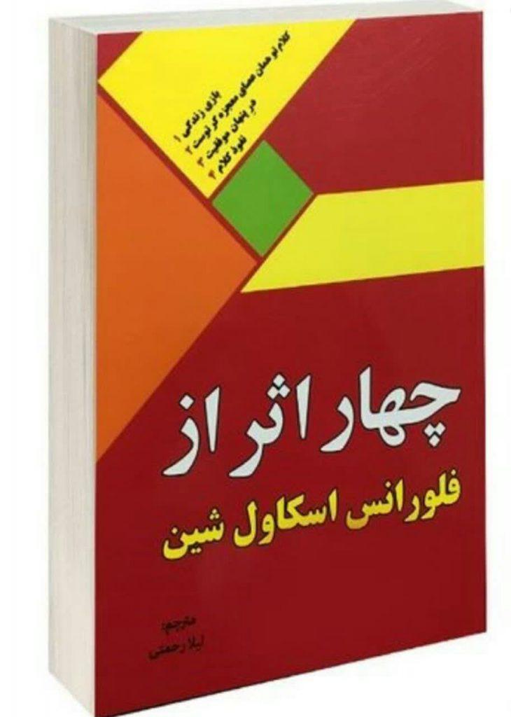 بهترین کتاب های انگیزشی
