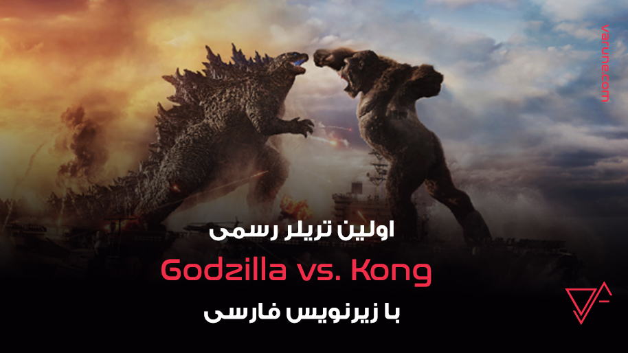 اولین تریلر رسمی Godzilla vs. Kong