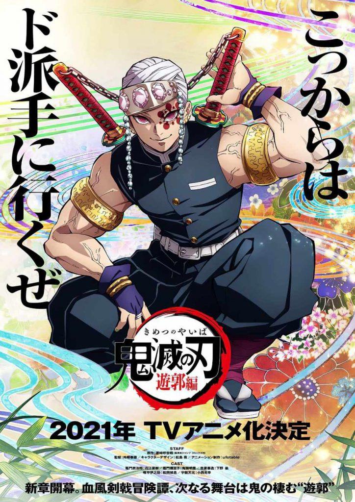 فصل دوم انیمه دیو کش: تیغه شیطان Demon Slayer: Kimetsu no Yaiba
