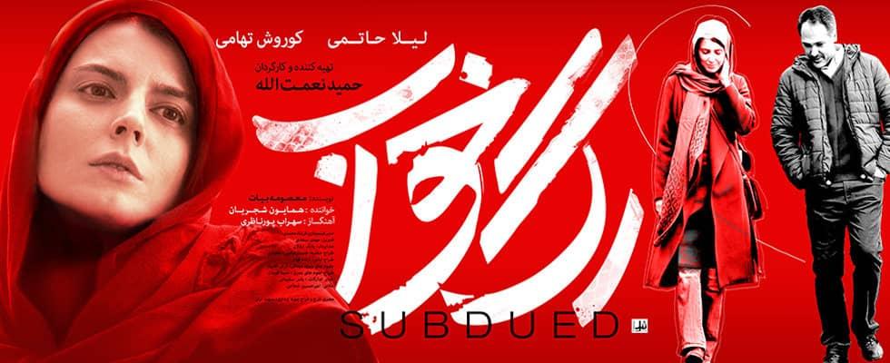 بهترین فیلم های ایرانی رگ خواب