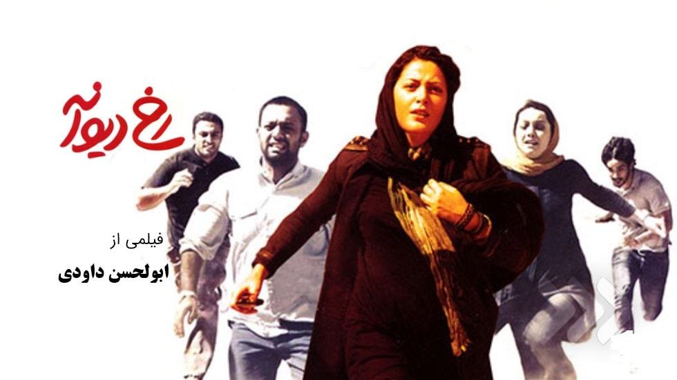 رخ دیوانه بهترین فیلم های ایرانی