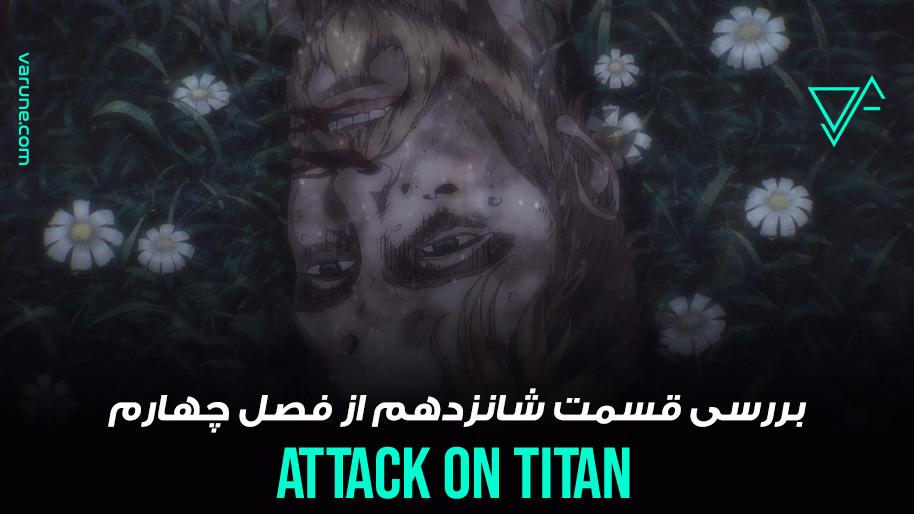بررسی قسمت شانزدهم فصل چهارم انیمه Attack on Titan