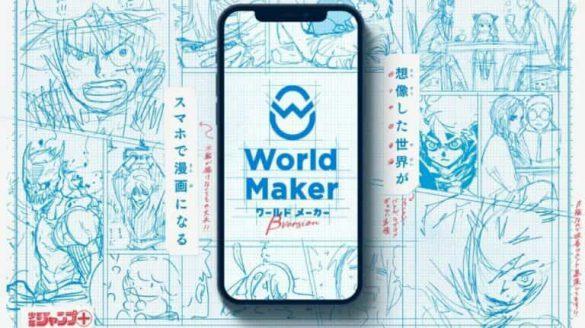 اپلیکیشن World Maker
